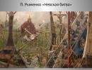 p.ryzhenko.-nevskaya-bitva