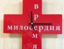 vremya_miloserdiya_rkk