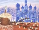 Bochkova-Anastasiya-18-l.-Pashalnoe-utro