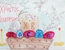 strokova-alena-12-let-s.-maksimovka-ternejskij-rajon-nazvanie-raboty-«hristos-voskrese»