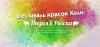 Reklama_festivalya_krasok_kholi_v_Novokuznetske