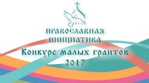 Сайт все конкурсы и гранты 2017