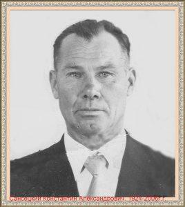 Константин Александрович Сансецкий 1924 - 2006 гг