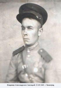 Владимир Александрович Сансецкий. 31.05.1945 г.