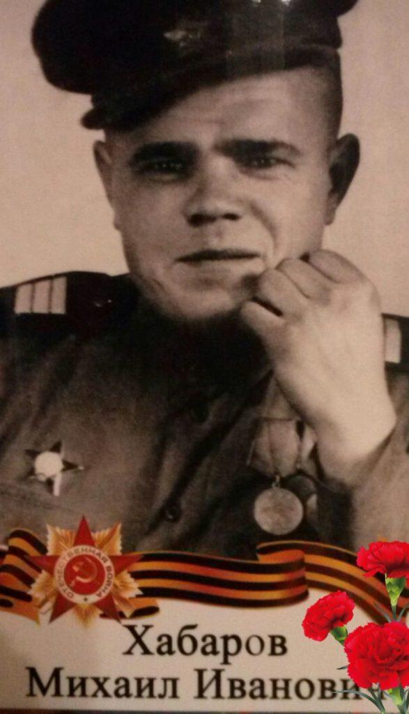 Хабаров Михаил Иванович